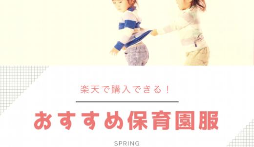 【入園準備に】楽天で買える!おすすめ保育園服5選【春服】