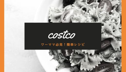 【ワーママ必見】コストコのプルコギ使って10分で作れる簡単レシピ