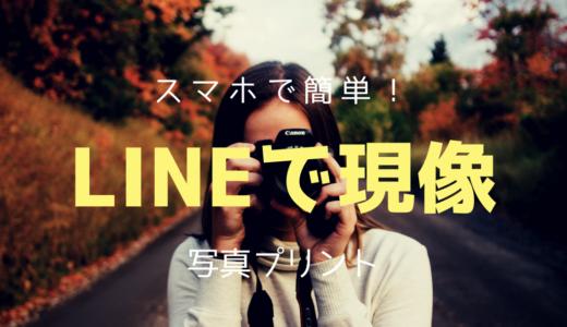 【スマホで超簡単】LINEから写真プリントの注文ができるおすすめ楽天ショップ