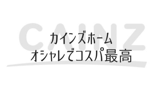 【2019最新版】カインズホームオリジナル商品がおしゃれでコスパ最高!