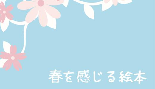 【子供に季節の良さを教えよう】春を感じるおすすめ絵本8選