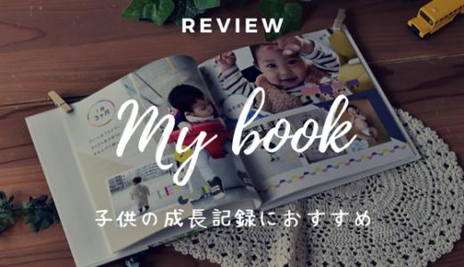 高品質って本当?フォトブックの「mybook(マイブック)」を注文した感想