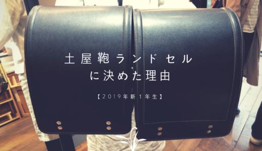 【2019年度入学のラン活事情】土屋鞄のランドセルに決めた理由