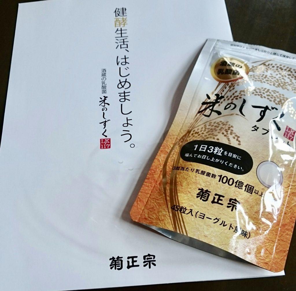 お菓子感覚でサプリメント米のしずく