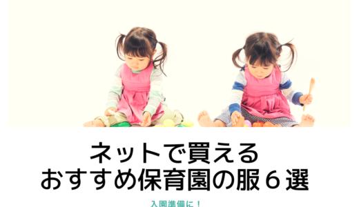 【保育園の服はどこで買う?】入園準備におすすめ!ネットで買えるプチプラショップ6選