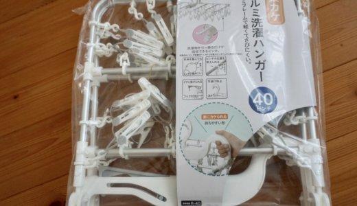 カインズホームオリジナル商品「楽カケ洗濯ハンガー」使用感・レビュー