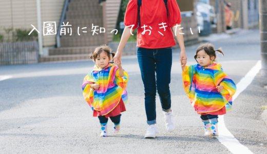 【幼稚園入園前に知っておきたい】嫌われるママ友の8つの特徴