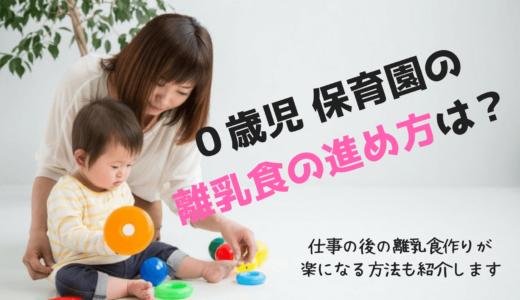 【体験談】0歳児保育園の離乳食の進め方は?ワーママが離乳食作りを乗り切った方法を紹介