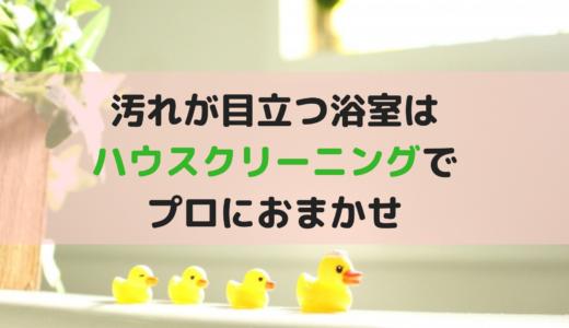 【年末の大掃除】汚れが目立つ浴室はプロのハウスクリーニングにおまかせ
