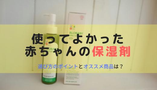 【使ってよかった赤ちゃんの保湿剤】選び方のポイントとオススメ商品紹介します