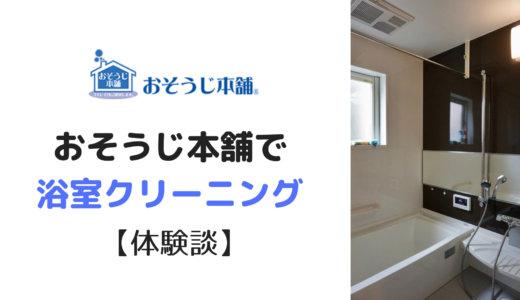【写真有】おそうじ本舗で浴室クリーニング体験談!金額も公開