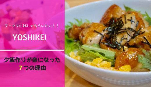 「ヨシケイ」を利用したら働くママの夕飯作りが楽になった7つの理由
