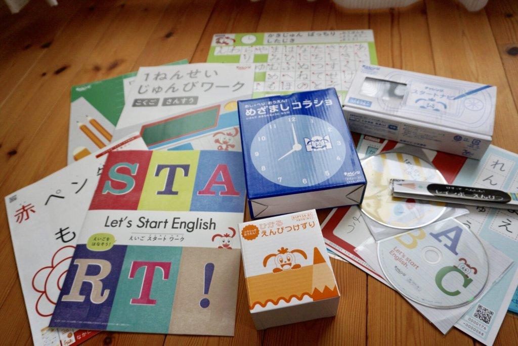 入学直前!学習準備ボックス
