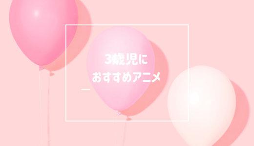 2020年最新版!3歳児におすすめアニメ13選【女の子・男の子が楽しめる】
