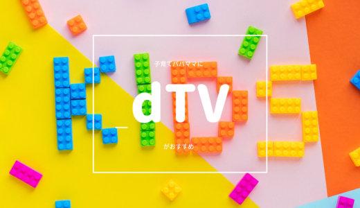 子育てパパママにおすすめの動画配信サービスは「dTV」に決まり