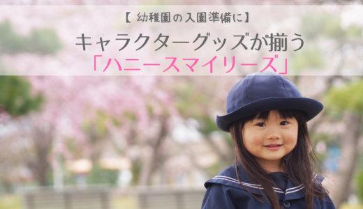 【幼稚園の入園準備に】キャラクターグッズが揃う「ハニースマイリーズ」おすすめ