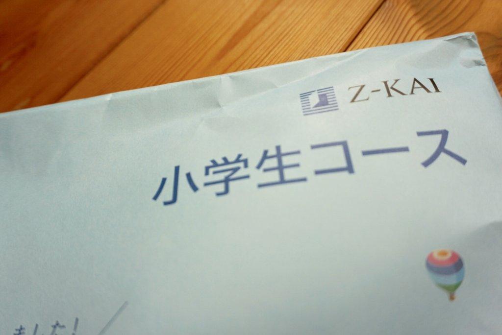 Z会小学1年生4月号