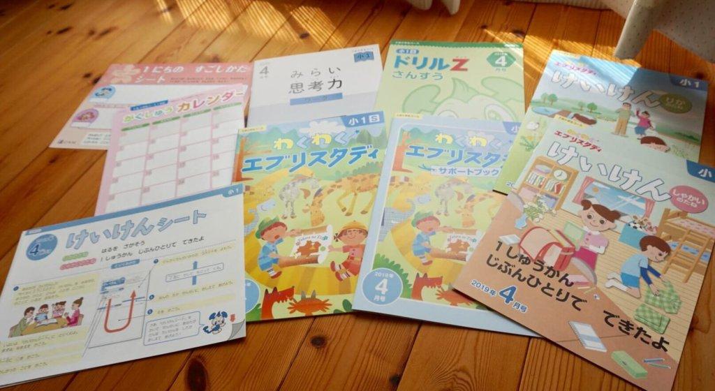 Z会小学1年生4月号届いた物