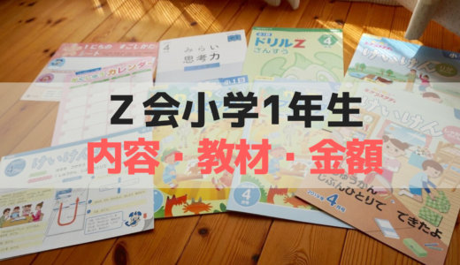 【シンプルな教材】Z会小学1年生4月号が届いた!金額・教材の内容