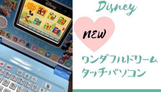 新発売パソコンとタブレットで遊べる「ディズニー ワンダフルドリームタッチパソコン」口コミレビュー