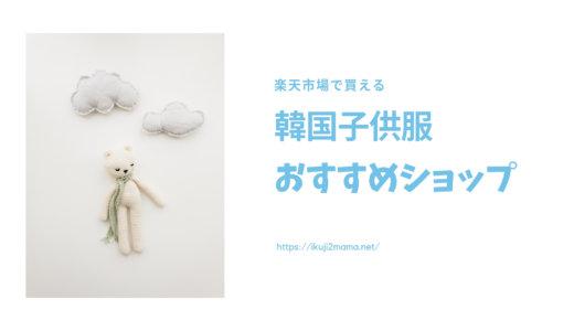 【2019年最新版】楽天市場で買える韓国子供服おすすめショップ
