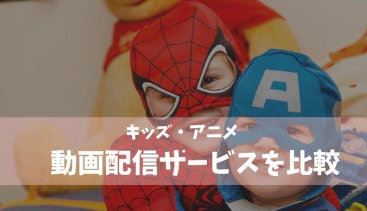 【雨の日におすすめ】キッズ・アニメで動画配信サービスを比較!子供がいるご家庭におすすめは●●だ!