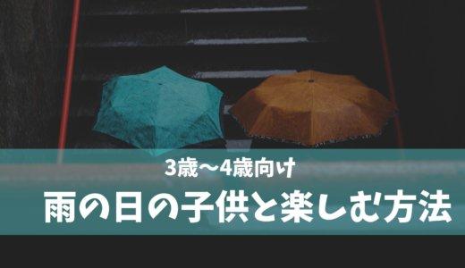 雨の日の子供と家の中で楽しむ方法【3歳〜4歳】