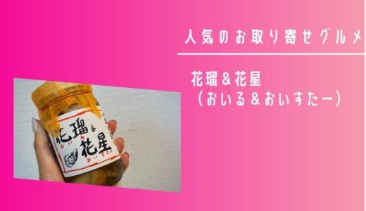テレビで話題のお取り寄せグルメ!牡蠣のオイル漬け「花瑠&花星」贈り物におすすめ