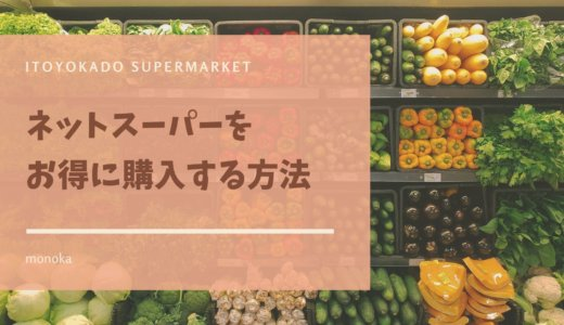 【ワーママ・子育てママの救世主】イトーヨーカドーのネットスーパーをお得に購入する方法