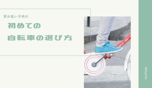 背が低い子供の初めての自転車の選び方は?失敗談も公開中【2歳・3歳・4歳向け】