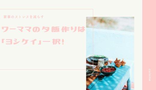 【家事のストレスを減らす】ワーママの夕飯作りは食材宅配「ヨシケイ」一択!