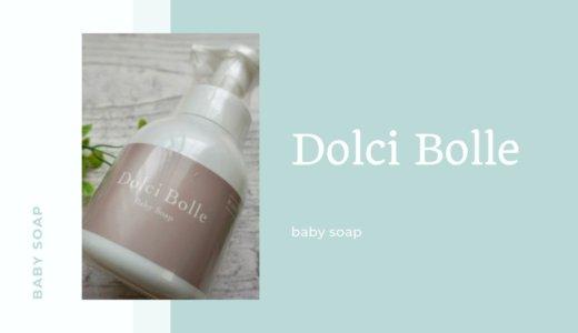 赤ちゃんのために作られた肌に優しい「ドルチボーレベビーソープ」レビュー