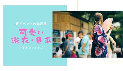【夏イベントの必需品】周りと差を付けたい可愛い子供の浴衣・甚平が買えるおすすめショップ