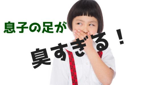 息子の足が臭すぎる!その原因と子供から使えるおすすめの消臭グッズ5選