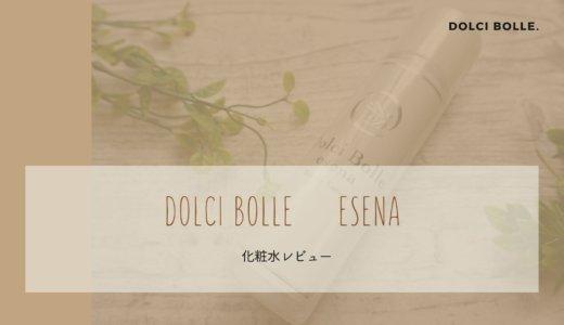 産前産後の体質が変化したママにおすすめの化粧水「ドルチボーレ エセナ リペアローション」レビュー