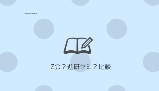 【小学1年生の通信教育】「チャレンジ」「Z会」を両方受講して徹底比較