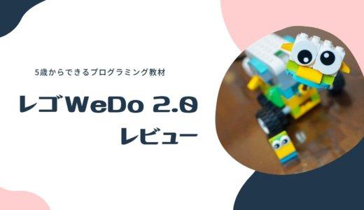 5歳から自宅で親子で楽しんで学べるプログラミング教材「レゴ® WeDo 2.0」レビュー