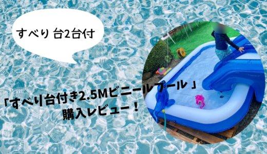 「すべり台付き【2台】2.5Mビニールプール 」購入レビュー!1年保証付きで安心