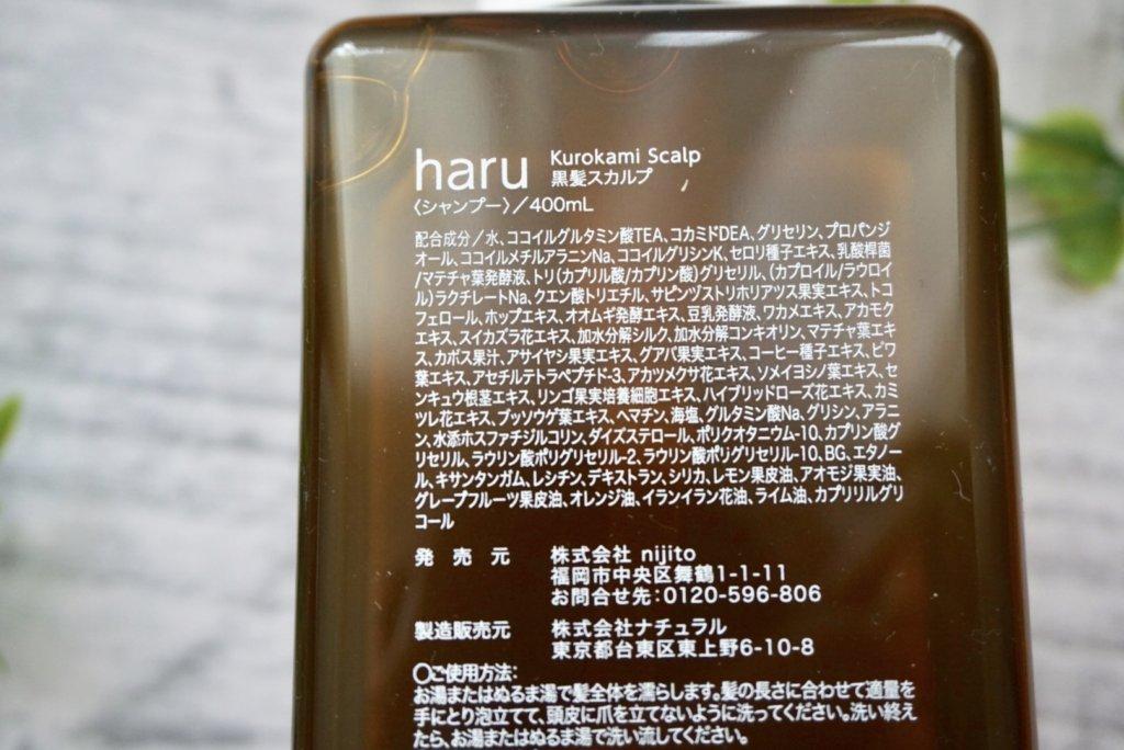 haru kurokami スカルプ成分