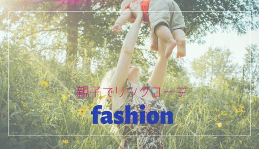 【親子リンクコーデ】ママと子供とお揃いコーデができる可愛いおすすめショップ10選