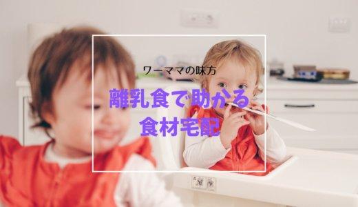 【2児のワーママが絶賛】仕事後の離乳食作りにおすすめの食材宅配