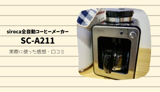 siroca全自動コーヒーメーカーレビュー!SC-A211を使ってみた感想