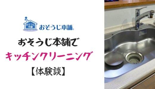 【掃除苦手な主婦】おそうじ本舗のキッチンクリーニング体験レビュー!かかった金額・評判は?