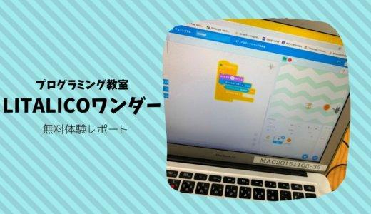 LITALICOワンダー(リタリコワンダー)無料体験授業の内容は?横浜教室でプログラミング体験レポート