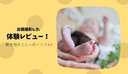 年賀状に使う家族写真を出張撮影した体験レビュー!新生児のニューボーンフォトも撮ったよ♪