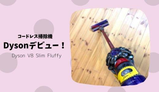 【動画有り】静かで持ちやすいコードレス掃除機「ダイソン V8 Slim Fluffy」レビュー