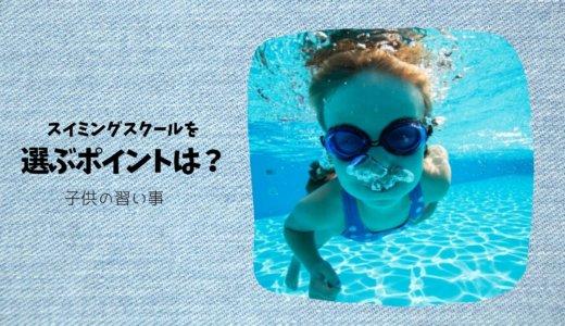 習い事でスイミングスクールを選ぶポイント・選び方【2つの水泳を体験した主婦が教えます】