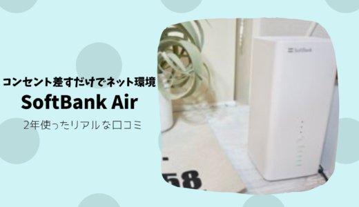 【体験談】SoftBank Air(ソフトバンクエアー)は遅い?2年使ったリアルな口コミとデメリット