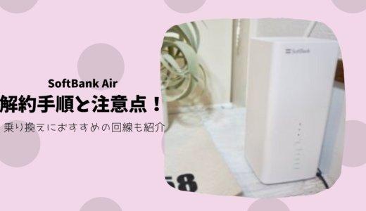 SoftBank Air(ソフトバンクエアー)解約手順と注意点!乗り換えにおすすめの回線も紹介